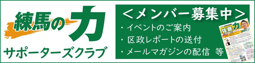 https://twitter.com/SatoRiki_Nerima/