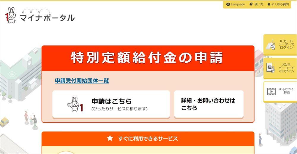 10 万 円 練馬 給付 区