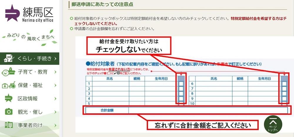 藤沢 市 10 万 円 給付 金