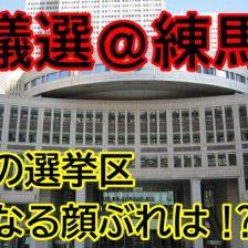 東京都議会議員選挙2021@練馬区